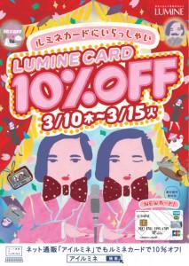 LUMINE新宿店