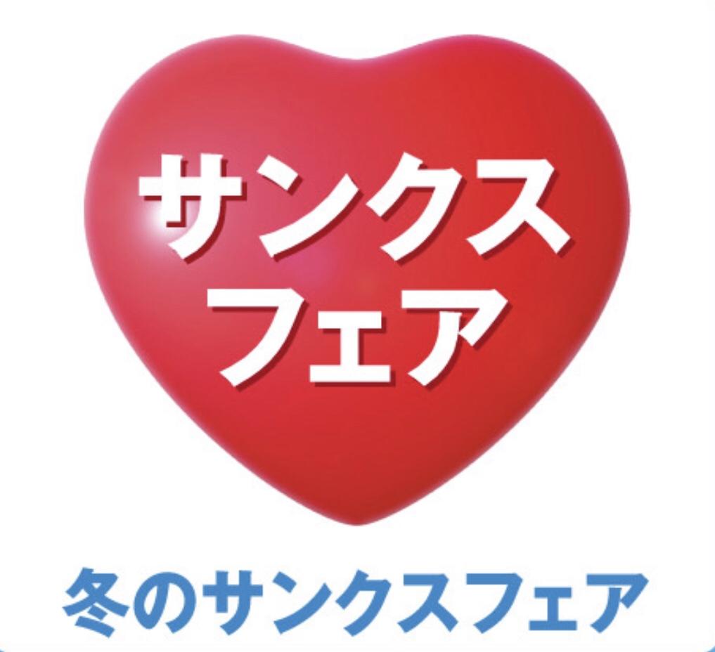 池袋東武 サンクスフェア スクラップブック ScrapBook 鞄 カバン バッグ 靴 アクセサリー 雑貨
